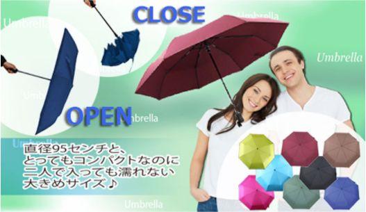 自動開閉折りたたみ傘直径95cm