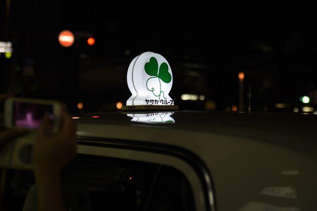 2つ葉ヤサカタクシー2