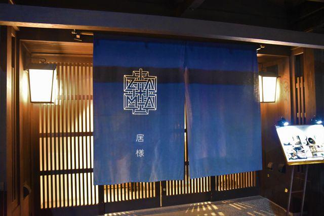 居様izama京都2