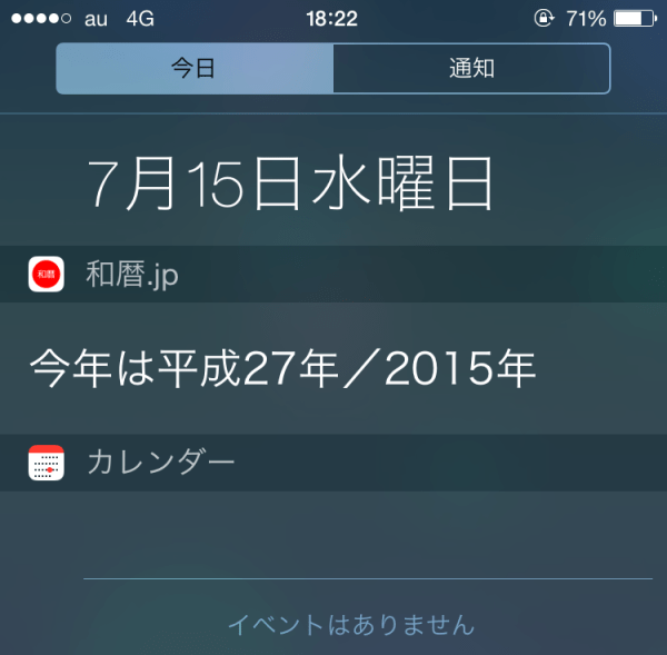 ウィジェットに和暦.jpを置いた