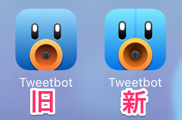 Tweetbot 新旧比較