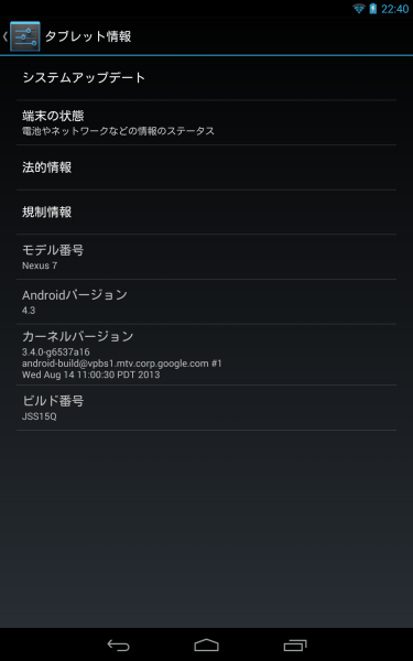 androidバージョン