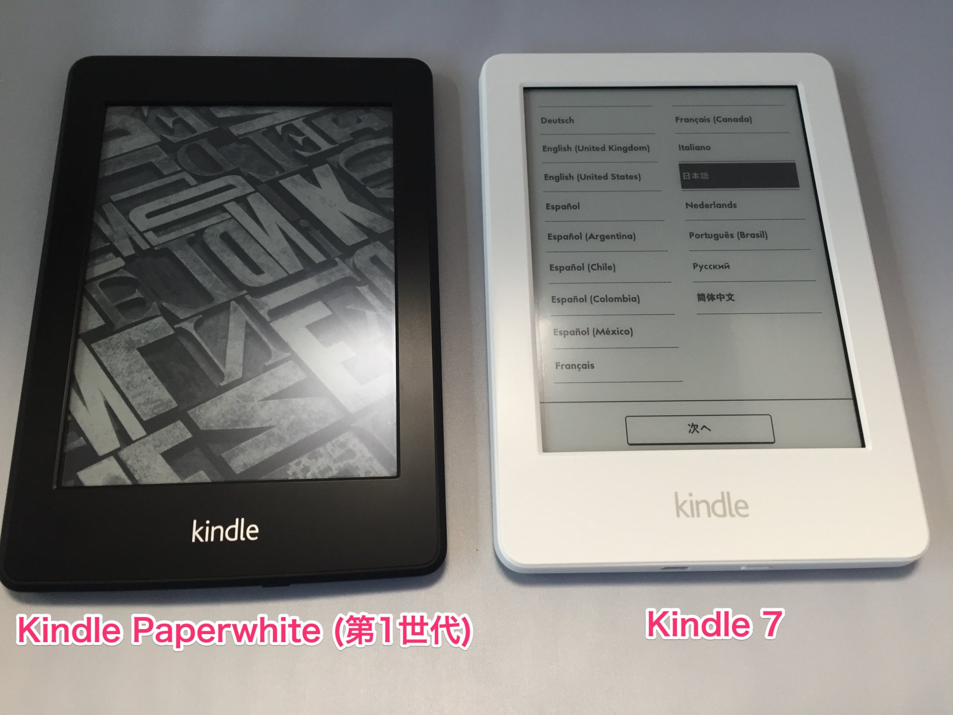 Kindle Paperwhite (第1世代)とKindle 7見た目比較