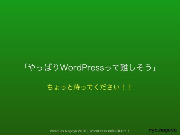 wordfesnagoya2016uozumi .009