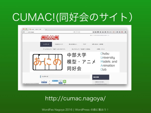wordfesnagoya2016uozumi .033
