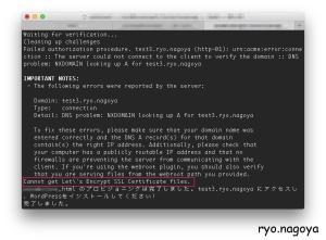 Cannot get Let\'s Encrypt SSL Certificate files