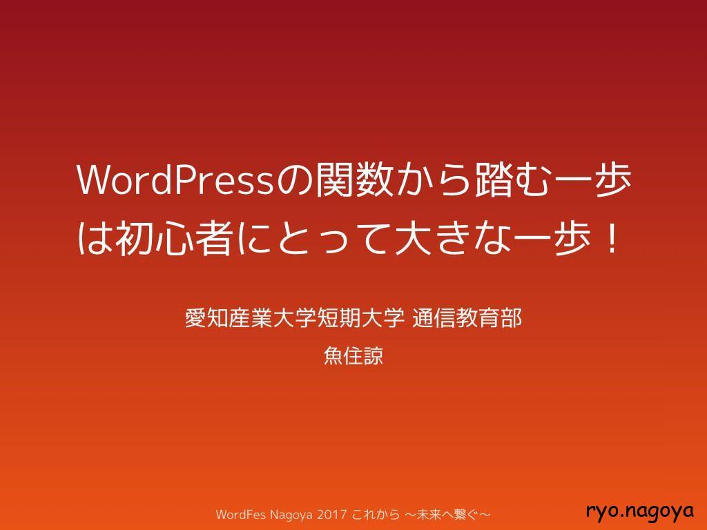 WordPressの関数から踏む一歩は初心者にとって大きな一歩!