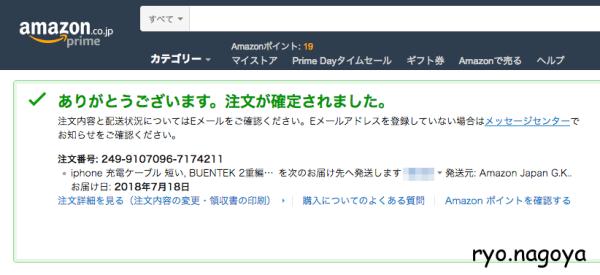 Amazon_co_jpをご利用いただき、ありがとうございました