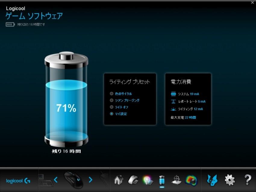 g703 バッテリ画面