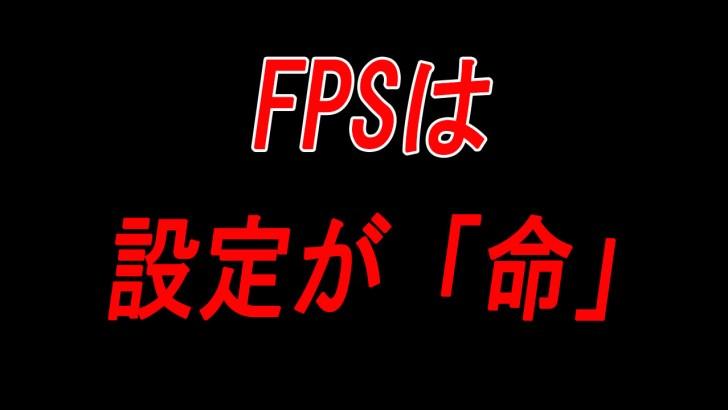 FPSは設定が命
