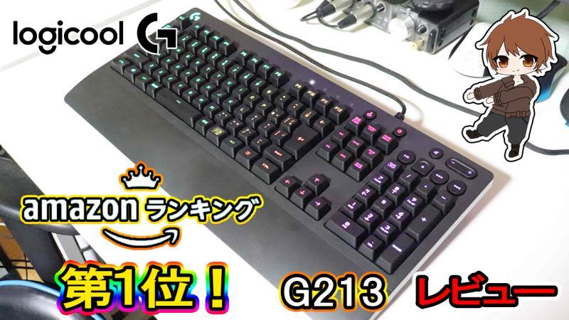 \レビュー/Logicool G「G213」売れ筋NO.1。約7000円でコスパは完璧の高速メンブレンキーボード
