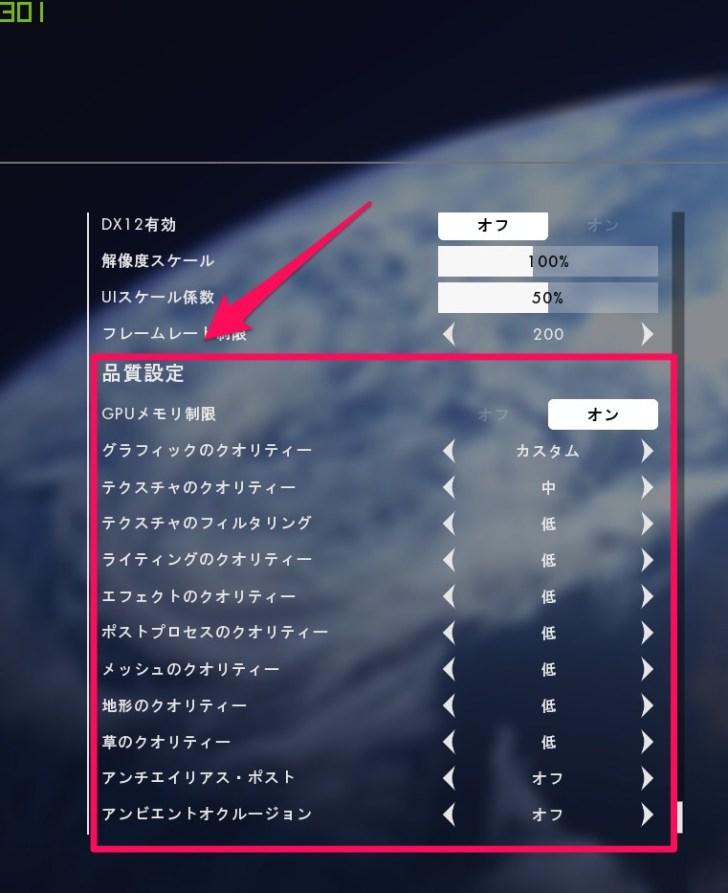 PC FPS 設定 画質設定