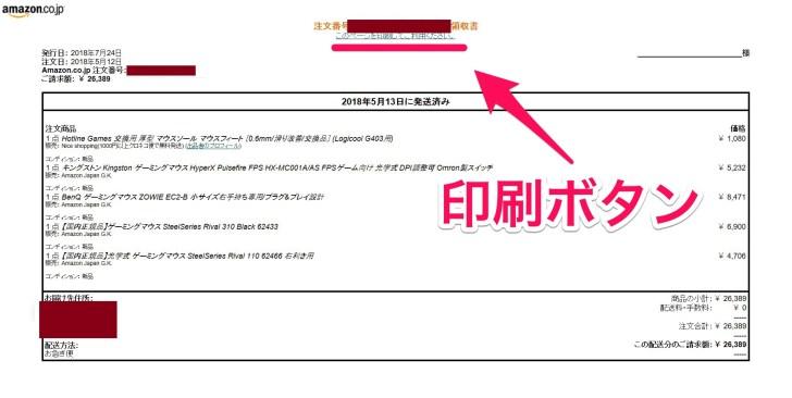Amazon 購入明細書 編集2
