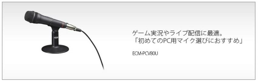 ECM-PCV80U ゲーム実況 ライブ配信