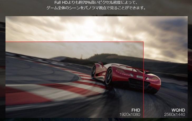 PX276 WQHD 画像