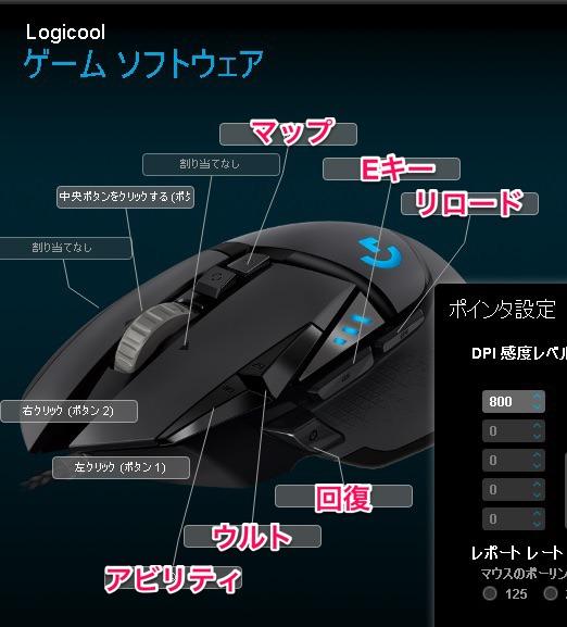 G502 HERO APEX キーバインド
