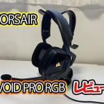 \レビュー/Corsair「VOID PRO RGB」FPSで重要な音の定位も文句なしの7.1chサラウンド対応のゲーミングヘッドセット