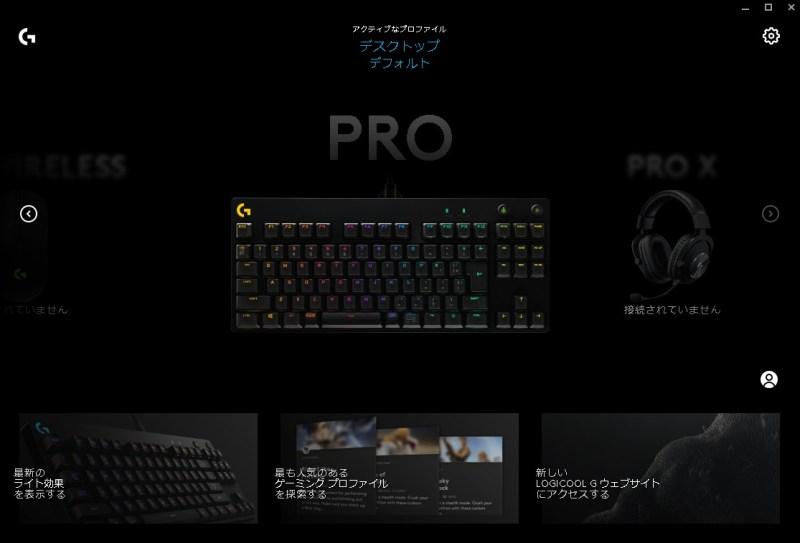 「GPRO X」のソフトウェア