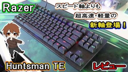 \レビュー/Razer「Huntsman Tournament Edition」史上最速!スピード軸よりも軽くて速いFPS向けの最新TKLモデル