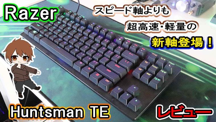 【レビュー】史上最速!スピード軸よりも軽くて早いTKL!Razer「Huntsman Tournament Edition」