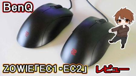「EC1・EC2」レビュー