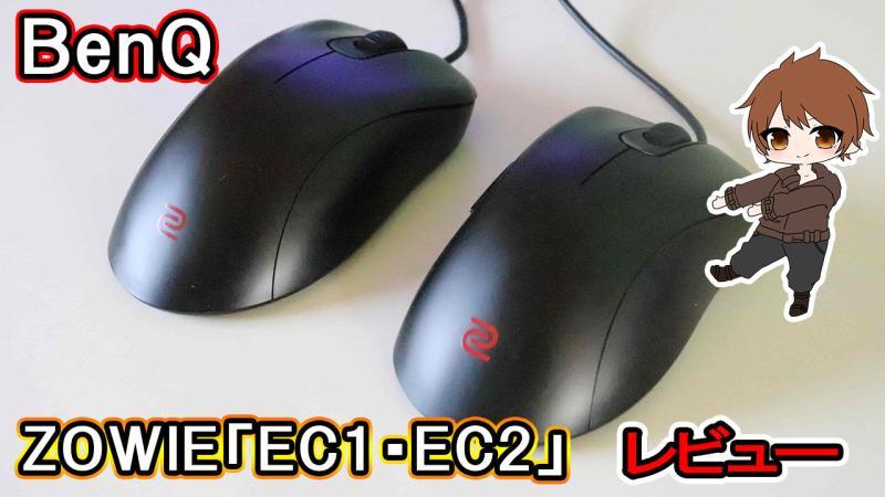 \レビュー/BenQ「EC1・EC2」プロ使用率NO.1マウスの最新作!旧EC全モデルとの比較検証も