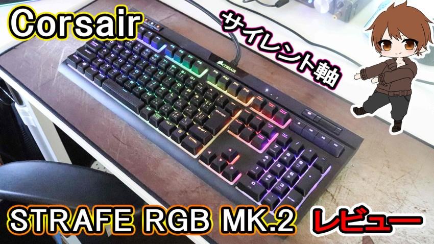 【徹底レビュー】究極の静音性「Corsair Gaming STRAFE RGB Cherry MX SILENT」FPS向けゲーミングキーボード
