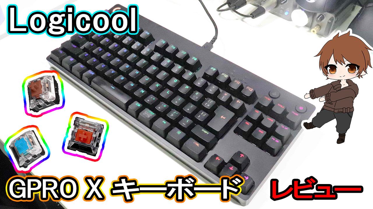 【レビュー】異色の進化!キースイッチが交換可能な新発売のTKL!Logicool「GPRO X キーボード」
