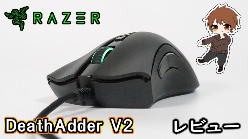 【レビュー】正統進化した大人気モデルの最新作!Razer「DeathAdder V2」