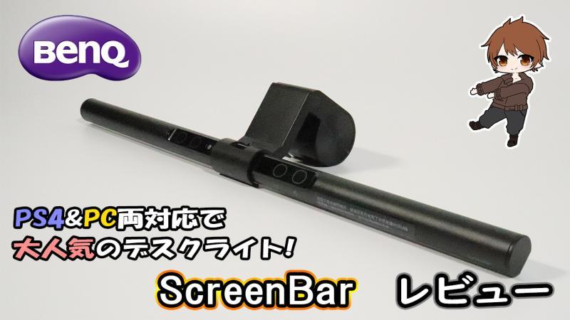【レビュー】PS4&PCでも超快適。話題のBenQデスクライト「ScreenBar」が凄く良かった【提供】