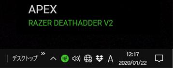 プロファイル切替時の表示画面(APEX)
