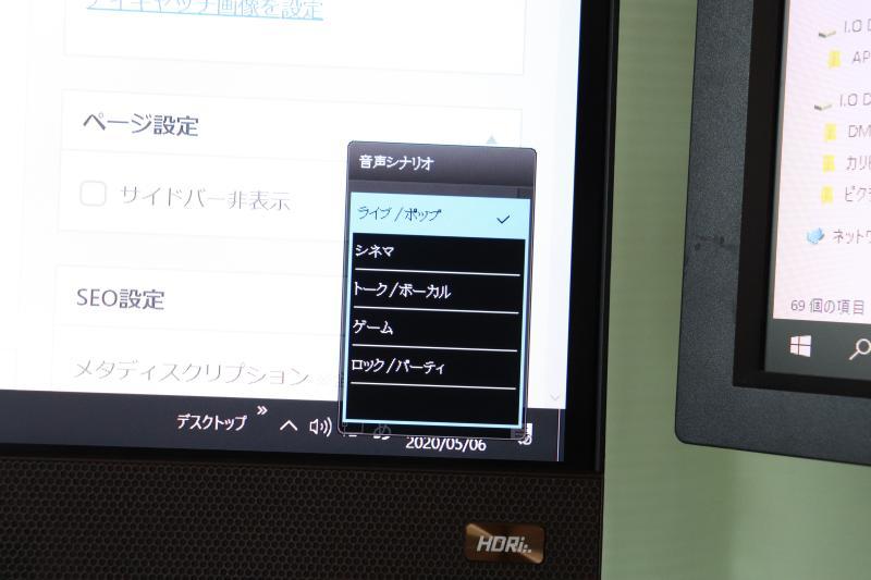 「EX2780Q」の設定画面