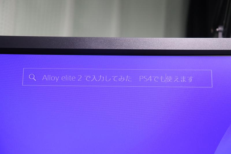「Alloy Elite 2」をPS4に接続