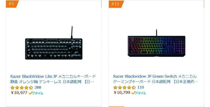 Blackwidow Amazonランキング