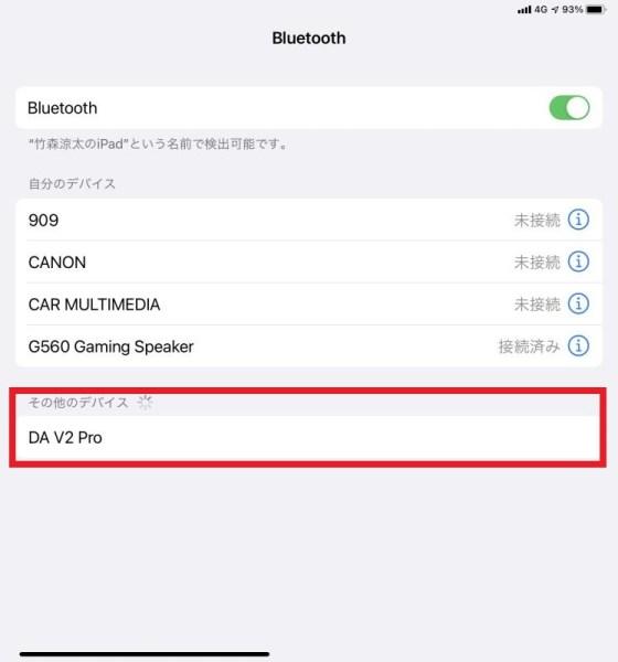DeathAdder V2 Pro Bluetoothモード