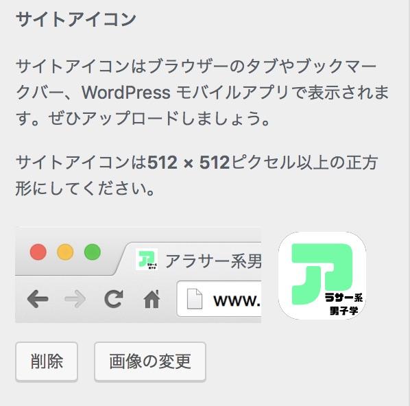 WordPress作業画面3