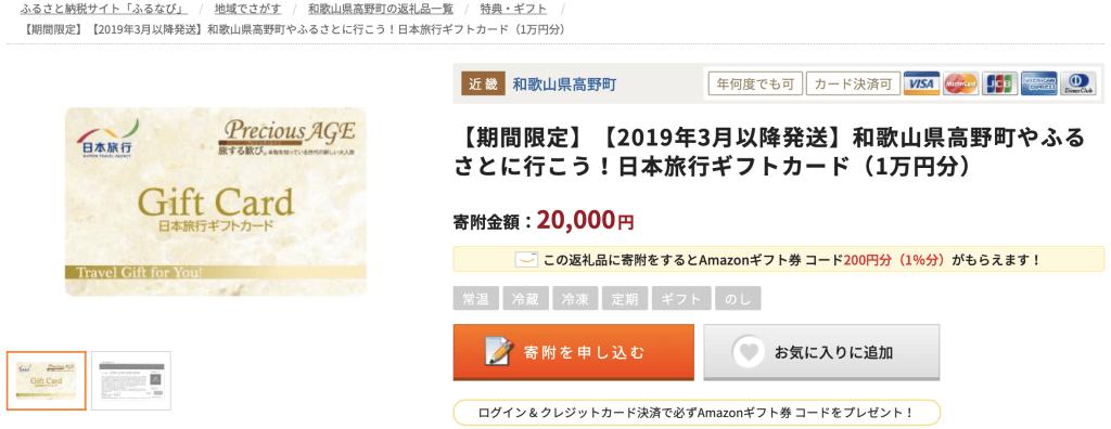 ふるなび日本旅行ギフトカード