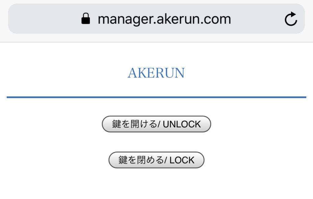 konochikara  AKERUN 鍵