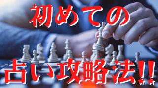 "alt=""チェスを攻略する画像"""