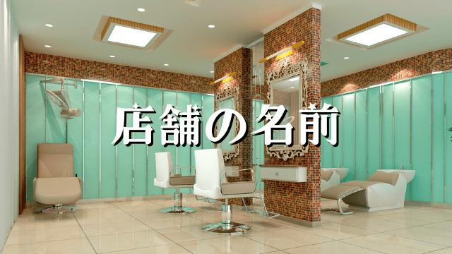 """alt=""""お店の内装"""""""