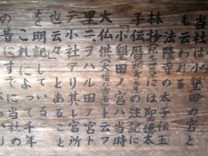 三十八柱神社の由緒
