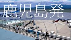 鹿児島空港発スカイマークパックツアー