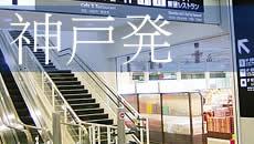 神戸空港発スカイマークパックツアー