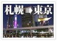 スカイマーク羽田行きツアー