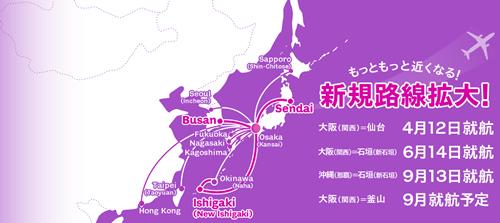 ピーチが関西~仙台、関西~石垣、沖縄~石垣に就航