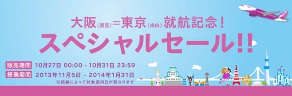 大阪(関西)=東京(成田)線就航記念セール