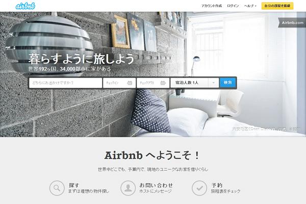 Airbnb(エア・ビーアンドビー)