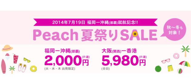 Peach夏祭りSALE