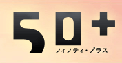 50+(フィフティプラス)