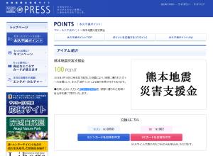 永久不滅ポイント熊本地震災害支援金